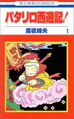 Patariro, le Voyage en Occident 1 Manga