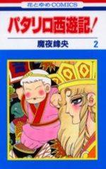 Patariro, le Voyage en Occident 2 Manga