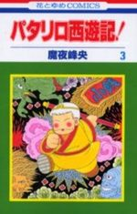 Patariro, le Voyage en Occident 3 Manga