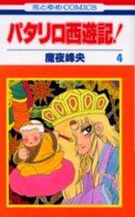 Patariro, le Voyage en Occident 4 Manga