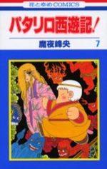Patariro, le Voyage en Occident 7 Manga