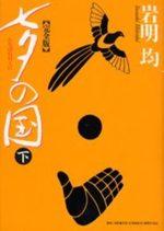 Tanabata no Kuni 2