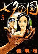 Tanabata no Kuni 3