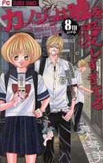 Lovely Love Lie 8 Manga