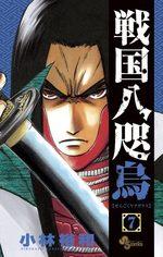 Sengoku Yatagarasu 7 Manga