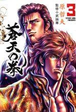 Sôten no Ken 3 Manga