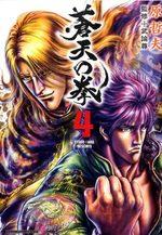Sôten no Ken 4 Manga