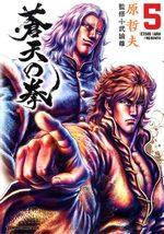 Sôten no Ken 5 Manga