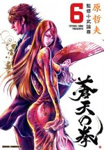 Sôten no Ken 6 Manga