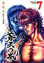 Sôten no Ken 7 Manga