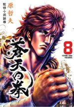 Sôten no Ken 8 Manga