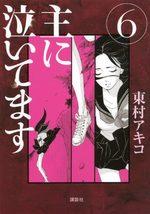 Omo ni Naitemasu 6 Manga