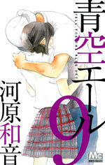 Aozora Yell 9 Manga