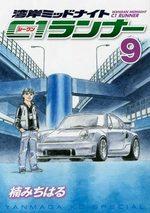 Wangan Midnight - C1 Runner 9 Manga