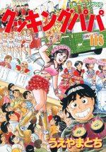 Cooking Papa 118 Manga