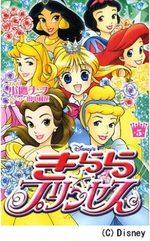 Princesse Kilala 5 Manga