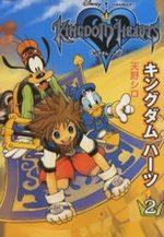 Kingdom Hearts 2 Manga