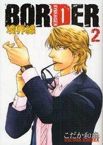 Border 2 Manga