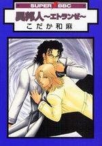 Etranger 1 Manga