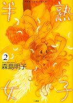 Hanjuku Joshi 2 Manga