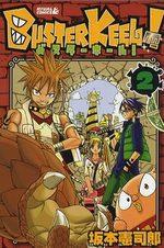 Buster Keel ! 2 Manga