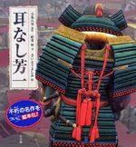 HÔICHI La légende des samouraïs disparus 1 Livre illustré