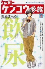 Mitsuko Attitude 2 Manga