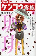 Mitsuko Attitude 3 Manga