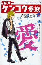 Mitsuko Attitude 4 Manga
