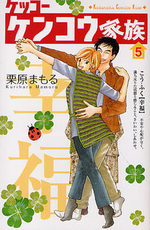 Mitsuko Attitude 5 Manga