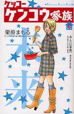 Mitsuko Attitude 6 Manga