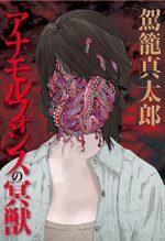 Anamorphosis 1 Manga