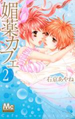 Biyaku Cafe 2 Manga