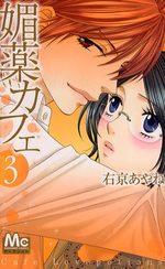 Biyaku Cafe 3 Manga