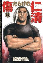 Kizudarake no Jinsei 15 Manga