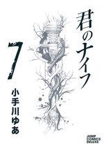 Kimi no Knife 7 Manga