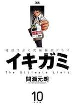Ikigami - Préavis de Mort 10 Manga