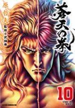 Sôten no Ken 10 Manga
