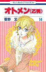 Otomen 14 Manga