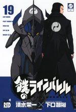 Kurogane no Linebarrels 19 Manga