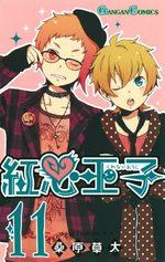 Crimson Prince 11 Manga