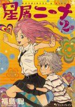 Hoshikuzu Nina 2 Manga