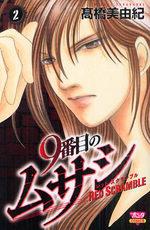 9 Banme no Musashi - Red Scramble 2