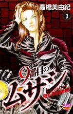 9 Banme no Musashi - Red Scramble 3