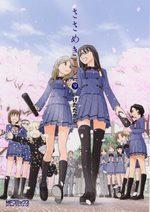 Sasamekikoto 9 Manga