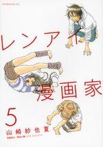 Renai Mangaka 5 Manga