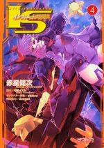 Is - Infinite Stratos 4 Manga