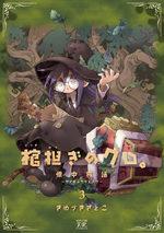 Le Voyage de Kuro 3 Manga