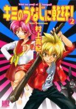 Kimi no Unaji ni Kanpai! 2 Manga