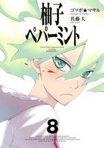 Yuzuko Peppermint 8 Manga